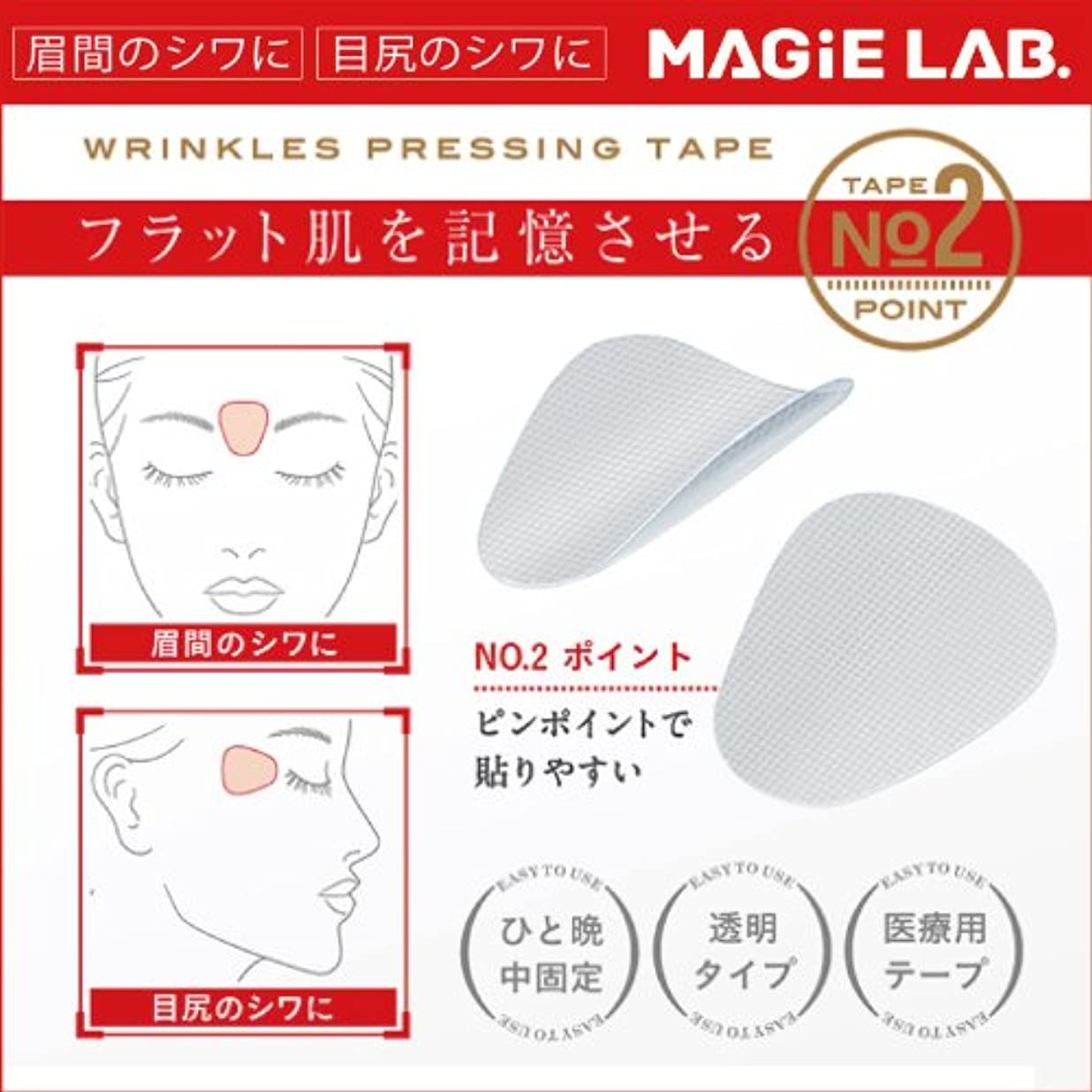 ラジウム用心する酸化するMAGiE LAB.(マジラボ) 一点集中カバー お休み中のしわ伸ばしテープ No.2.ポイントタイプ MG22116