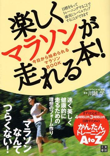 楽しくマラソンが走れる本!
