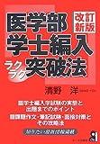 医学部学士編入ラクラク突破法 (YELL books)