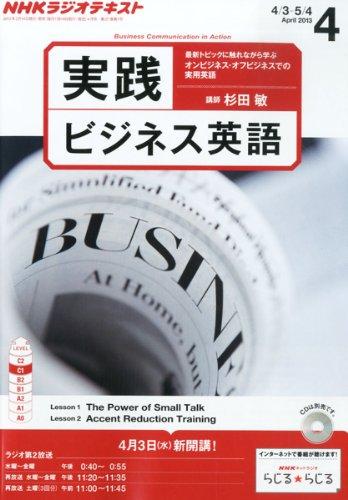 NHK ラジオ 実践ビジネス英語 2013年 04月号 [雑誌]の詳細を見る