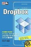 できるポケット+ Dropbox (できるポケット+)