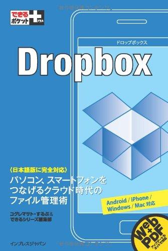 できるポケット+ Dropbox (できるポケット+)の詳細を見る
