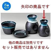 5個セット 黒水晶そば徳利1号 [ 65 x 90mm・180cc ]【 ソバ小物 】 【 蕎麦屋 定食屋 和食器 飲食店 業務用 】