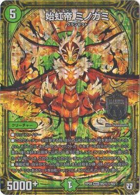 デュエルマスターズ新8弾/DMRP-08/M2/秘1/始虹帝 ミノガミ
