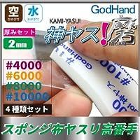 ゴッドハンド 神ヤス磨 厚さ2mm 高番手4種セット 各1枚入 プラモデル用工具 GH-KS2-KB