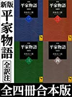 新版 平家物語 全訳注 全四冊合本版 (講談社学術文庫)