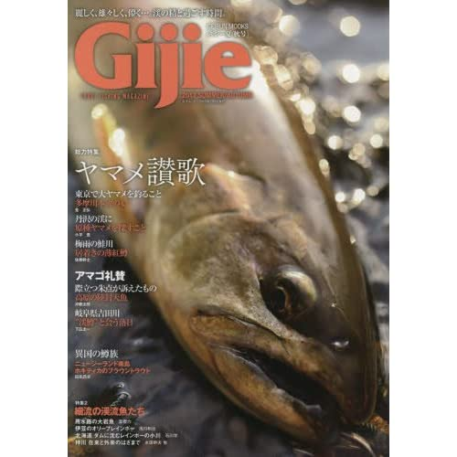 Gijie 2017夏秋号: 芸文社ムック (GEIBUN MOOKS)