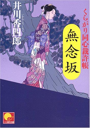 無念坂―くらがり同心裁許帳 (ベスト時代文庫)