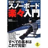 渡辺伸一が教えるスノーボード楽々入門 (LEVEL UP BOOK)