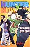 JUMP jBOOKS HUNTER×HUNTER 2