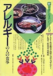 アレルギーの人の食事 (新健康になるシリーズ)