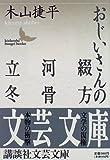 おじいさんの綴方・河骨・立冬 (講談社文芸文庫)
