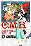 C.M.B.森羅博物館の事件目録(13) (月刊少年マガジンコミックス)
