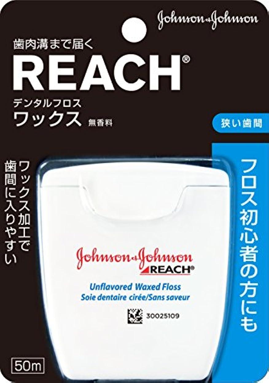 セッション読書スチュアート島リーチ デンタルフロス ワックス 50m