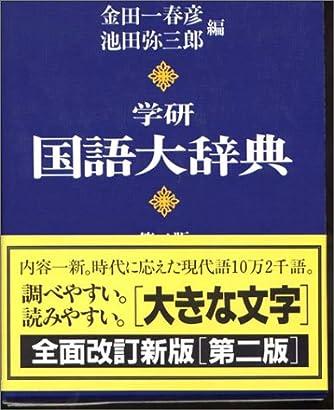 学研国語大辞典―机上版