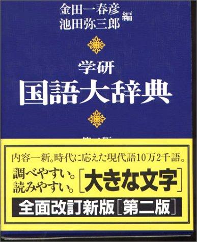 学研国語大辞典—机上版