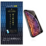 エレコム iPhone XS ガラスフィルム ブルーライトカット 【鉛筆硬度9Hより高硬度で、最上級の硬さ】 PM-A18BFLGGCBL