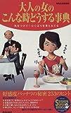 大人の女のこんな時どうする事典―気をつけて!心くばりを見られてる (SEISHUN SUPER BOOKS)