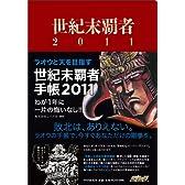 ラオウと天を目指す 世紀末覇者手帳2011 わが1年に一片の悔いなし!!