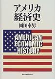 アメリカ経済史