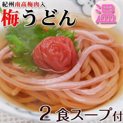 梅うどん 2食(麺200g)あったかスープ付