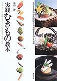 実践むきもの教本―華やぎと季節感を演出する料理用むきもの150種 画像