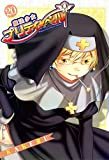 魔法少女プリティ☆ベル 20 (コミックブレイド)