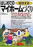 成功するはじめてのマイホームづくり—注文住宅、建て売り、中古住宅、マンションの賢い建て方・買い方
