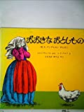 おおきなおとしもの (1979年)