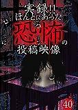 実録!!ほんとにあった恐怖の投稿映像 40[DVD]