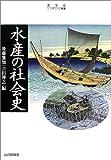 水産の社会史 (史学会シンポジウム叢書)