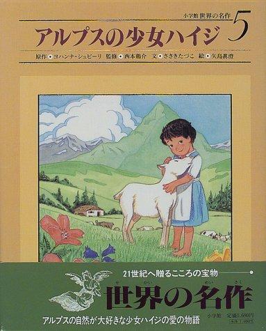 アルプスの少女ハイジ (小学館世界の名作 5)の詳細を見る