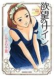 ふんわり夜話 欲望のサイン (芳文社コミックス)