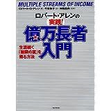ロバート・アレンの実践億万長者入門 ― 生涯続く無限の富を得る方法