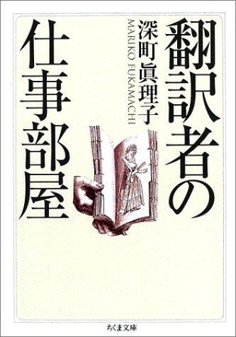 翻訳者の仕事部屋 (ちくま文庫)の詳細を見る