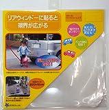 リアウィンドーに貼ると視界が広がる ワイドビューレンズ HD-10 ¥ 1,380