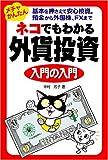 ネコでもわかる外貨投資入門の入門