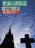 街道をゆく (11) (朝日文庫)