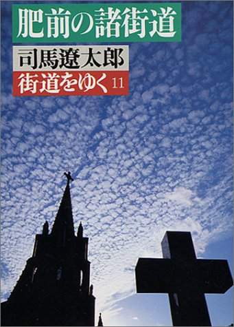街道をゆく (11) (朝日文庫)の詳細を見る