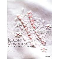 イニシャル&モノグラムの刺繍―ヨーロッパ 文字の手仕事