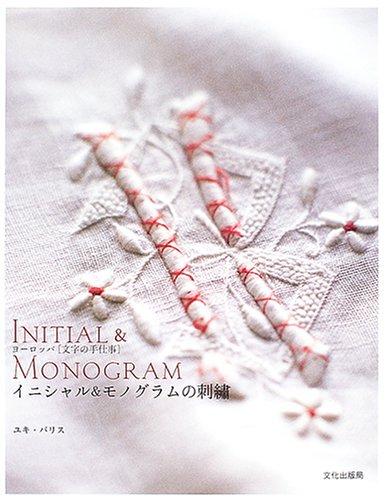 イニシャル&モノグラムの刺繍—ヨーロッパ 文字の手仕事