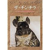 ザ・チンチラ―テンジクネズミの仲間の生態と飼い方 (ペット・ガイド・シリーズ)