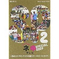 AKB48 ネ申テレビ スペシャル 2009 ~羽ばたけ!チキンアイドル克服ツアー IN オーストラリア!~