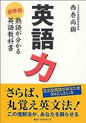 英語力—世界初 熟語が分かる英語教科書