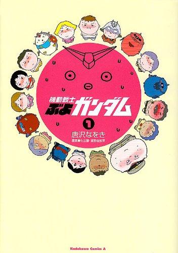 機動戦士ぶよガンダム (1) (角川コミックス・エース 154-3)の詳細を見る