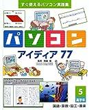 パソコンアイディア77―すぐ使えるパソコン実践集 (5)