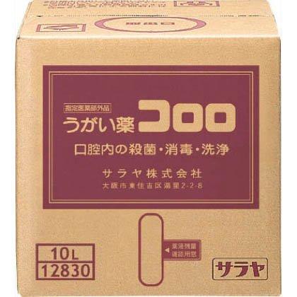 サラヤ うがい薬コロロ 10l [指定医薬部外品]...