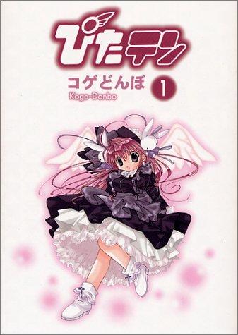 ぴたテン (1) (Dengeki comics)