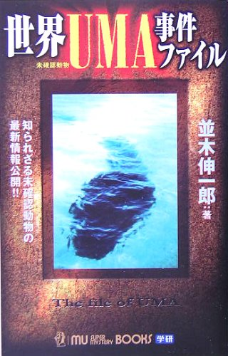世界UMA事件ファイル (ムー・スーパー・ミステリー・ブックス)