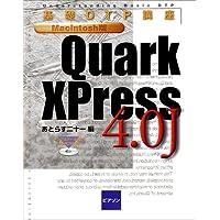 基礎DTP講座Macintosh版QuarkXPress4.0J